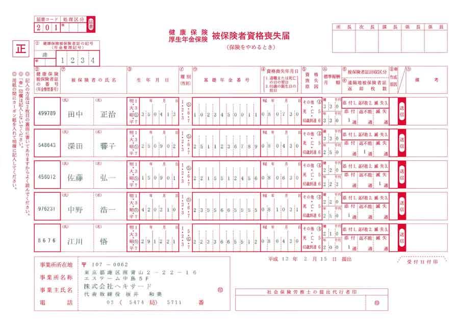 各種申請書ダウンロード|東京電子機械工業健康保 …